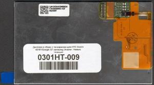 Дисплей в сборе с тачскрином для HTC Desire A8181/Google G7 samsung, аналог, новый, черный